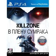Игра для PS4 PlayStation Killzone: В плену сумрака (18+) (RUS)