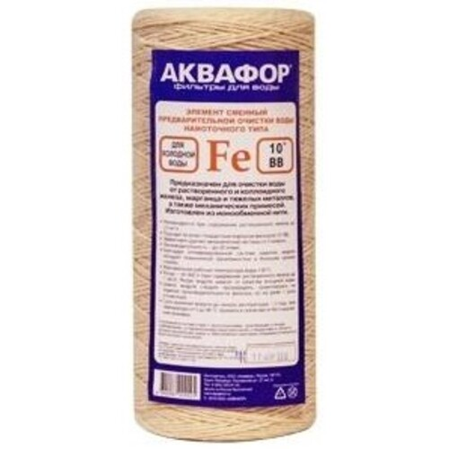 Картридж АКВАФОР FE-112/250 (10'BB), 1шт