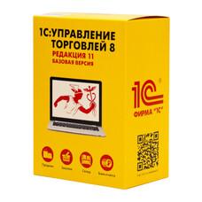 Программное обеспечение 1С Управление торговлей 8. Базовая версия [4601546044440]