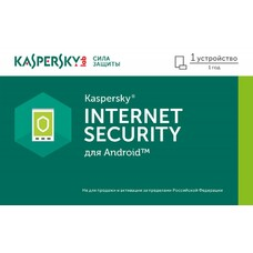 ПО Kaspersky Internet Security для Android Rus Ed 1 устройство 1 год Base Card (KL1091ROAFS)