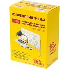 Программное обеспечение 1С Предприятие 8.3. Версия для обучения программированию [4601546109996]