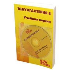 Программное обеспечение 1С Бухгалтерия 8. Учебная версия. 8 издание [4601546113115]